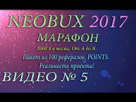 NEOBUX Марафон 2017 Видео № 5. От 11 декабря 2016 г.