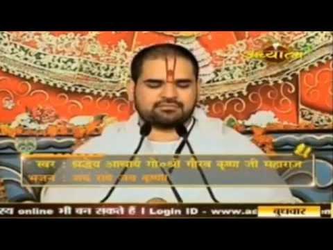 Bhajan Vandana || JAY RADHE JAY KRISHAN || Shriday Acharaya...