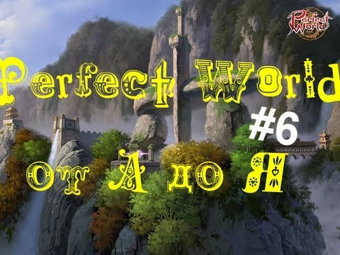 "Perfect World от ""А"" до ""Я"".Выпуск 6 (Квест Странный пес)"