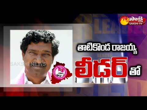TRS Leader Tatikonda Rajaiah Exclusive Interview | Sakshi 'LEADER' Special Show - Watch Exclusive