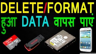 [Hindi] How to Recover Deleted files from Android Phone in Hindi | डिलीट हुआ डाटा वापस पाएं [2017]
