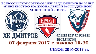 Дмитров : Северские Волки