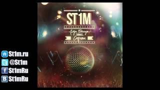 St1m (Стим) ft. Сацура - Берег