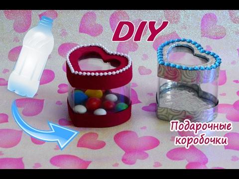 DIY.Подарочные коробочки своими руками к Дню святого Валентина.Поделки своими руками.