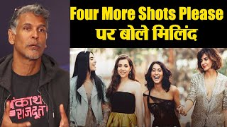 Milind Soman speaks about his web series called Four More Shots Please   FilmiBeat