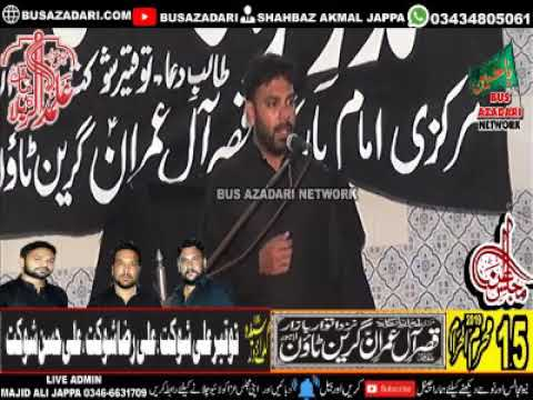 Zakir Majlis aza 15 Muharram 2019 Green Town Lahore ( Busazadari Network 2 )