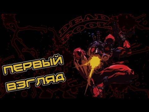 [Первый взгляд.] Deadpool - Gameplay HD.