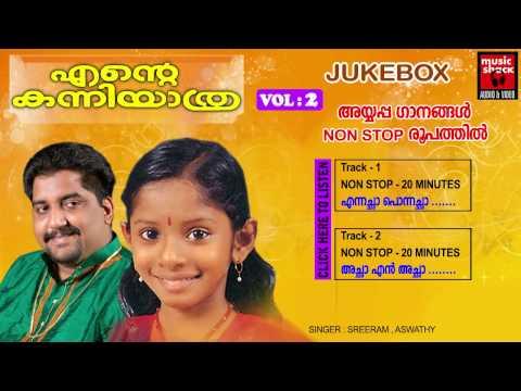 Malayalam Ayyappa Devotional Songs | Ente Kanniyathra Vol 2 | Hindu Devotional Songs Audio Jukebox video