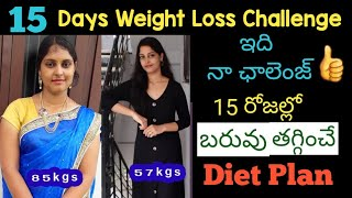 15 Days Weight Loss Challenge| Diet Plan for Weight loss|Fitness Challenge|బరువు తగ్గడం ఇంత తేలికా