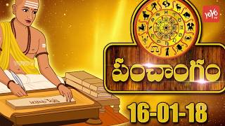 ఈ రోజు పంచాంగం | Today's Panchangam January 16th 2018 | Hemalambi Nama Samvatsara
