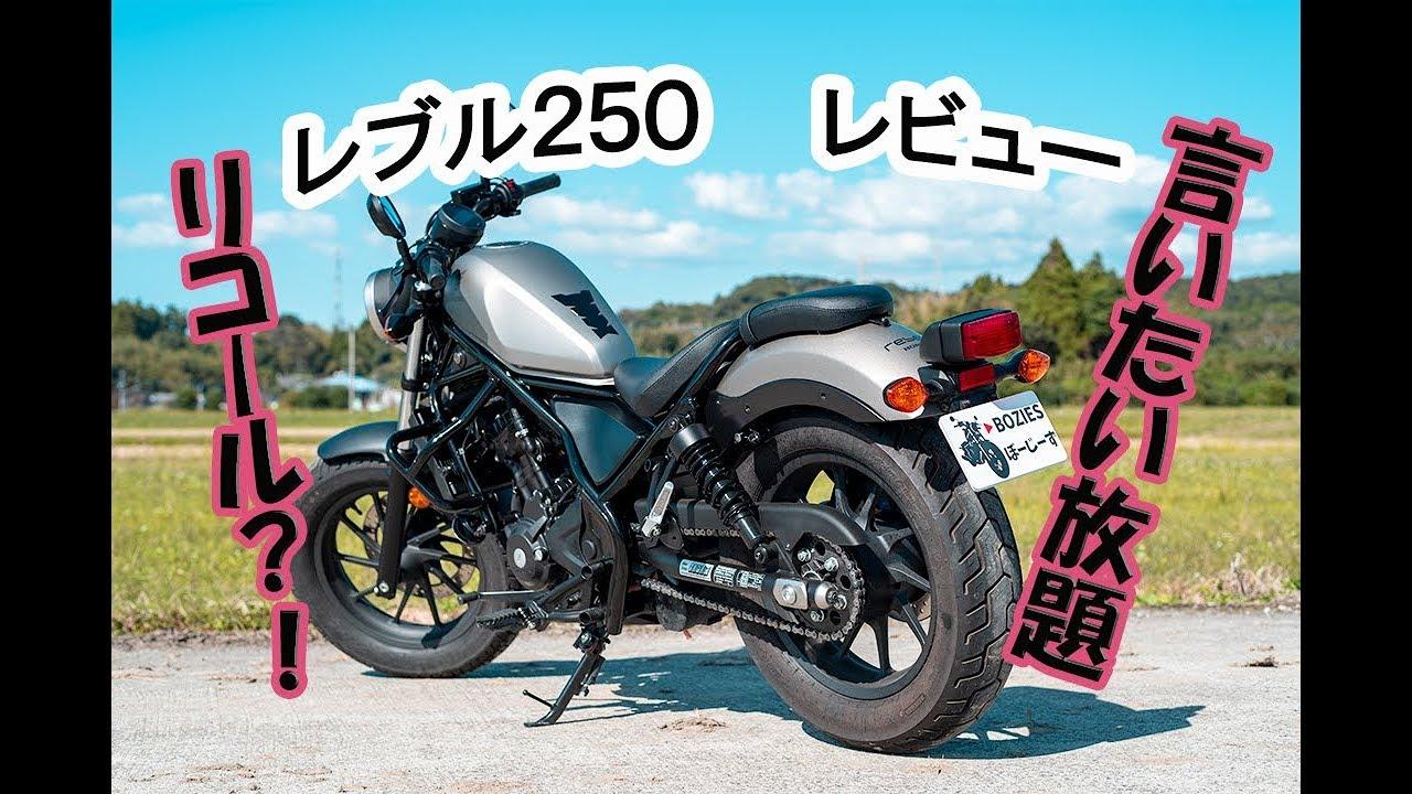 レブル250 エンジンガード