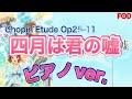 【木枯らしエチュード】Chopin Etude Op25-11/ショパンエチュード作品25-11