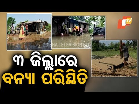 Flood situation remains grim in 3 districts of Odisha due to rain triggered by Cyclone Daye