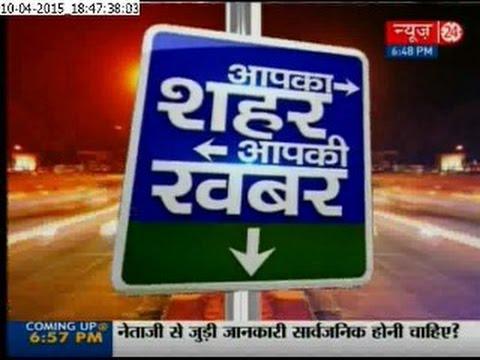 Apka Shahar Apki Khabar : Saharsa, Patna News