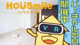 蔵本町 マンション 1Rの動画説明