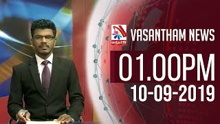 Vasantham TV News 2019-09-10 | 01.00 PM