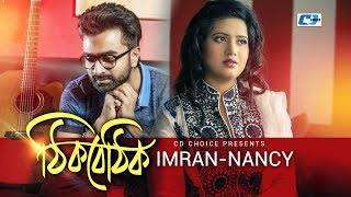 Thik Bethik | Imran | Nancy | Lyrical Video | Bangla New Song 2017 | Full HD