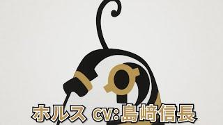 ホルス・キャラクターPV