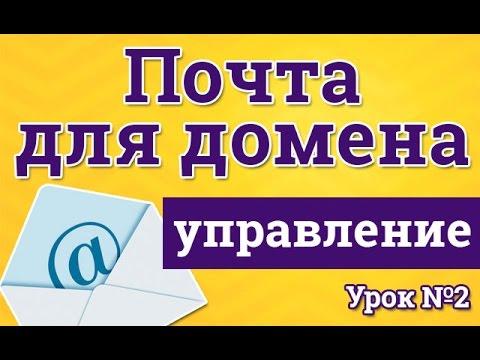 Администрирование почтовых ящиков на своем домене