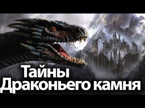 Тайны Драконьего Камня. Драконы? Главное место 7, 8 сезона Игры Престолов