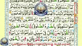 Reading Holy Quran Part 14 Al-Baqara 149-157 Para 2