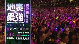 周杰倫「地表最強世界巡迴演唱會」台北場6月17日開始售票!