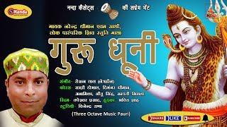 guru dhuni | Narendra Dhiman | New Uttarakhandi Song | Latest Garhwali Song