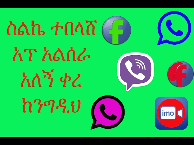 [Amharic] Amazing Trick To Fix App Problems