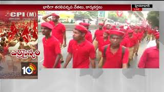 Red Shirt Volunteers Reached SaroorNagar Stadium  | #CPMOpenMeeting | Hyderabad
