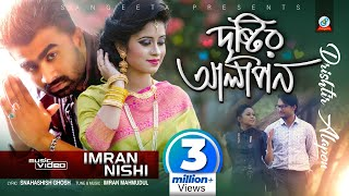Download Imran & Nishi - Drishtir Alapon দৃষ্টির আলাপন | Bangla New Song 2017 | New Music Video 3Gp Mp4