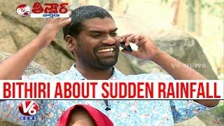 Download Bithiri Sathi On Unseasonal Rains | Sathi Funny Conversation With Mangli | Teenmaar News | V6 News 3Gp Mp4