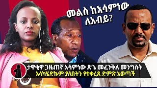 Recorded Voice of Asamenew Tsige about Failed Coup Attempt