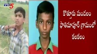 స్కూల్ నుంచి పారిపోయిన విద్యార్థులు..! | Students Escape From School At Kothur