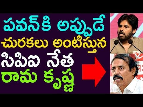 CPI Ramakrishna Sensational Comments On Pawan Kalyan || Taja30