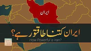 How Powerful is Iran? Most Powerful Nations on Earth #13 In Urdu