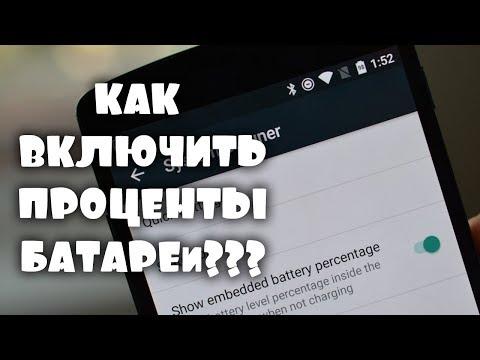 Как включить проценты заряда аккумулятора на Xiaomi MI A1 (на чистом андроиде)