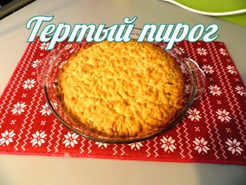 Тертый пирог с абрикосовым джемом. (пирог из песочного теста)