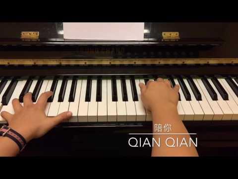 Piano Cover 范瑋琪-陪你 电影《令伯特烦恼》主题曲