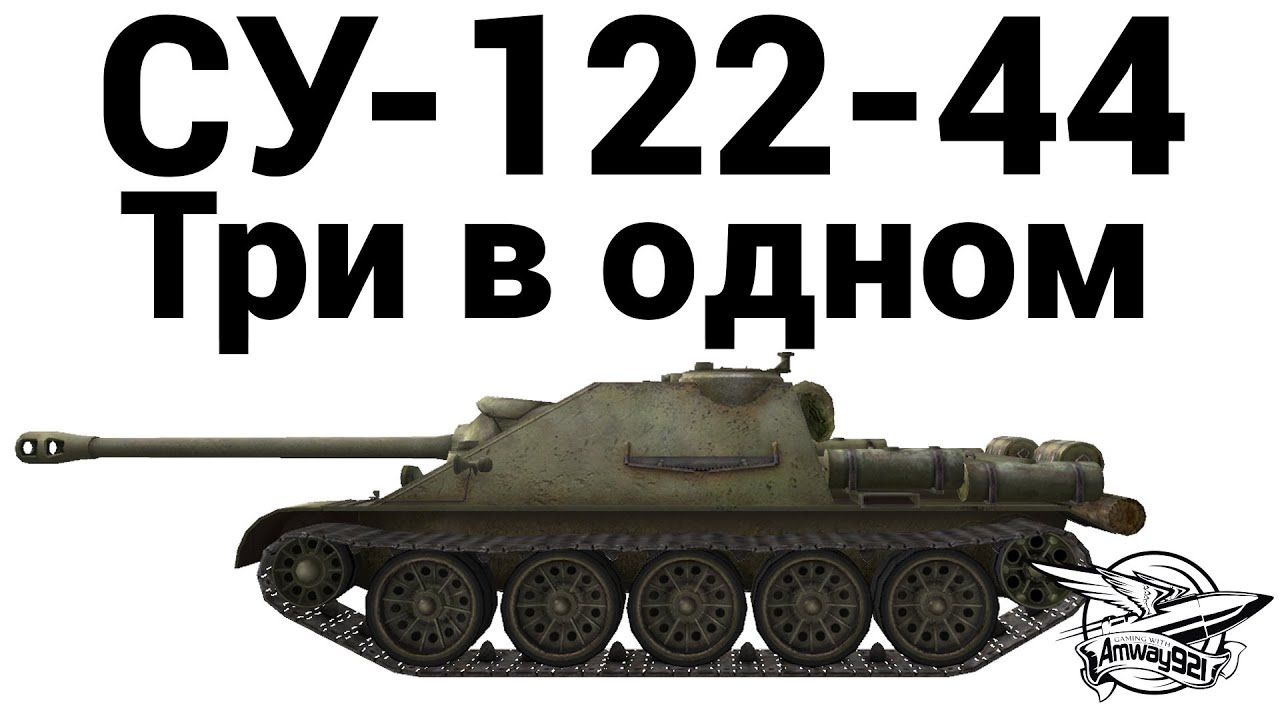СУ-122-44 - Три в одном - YouTube