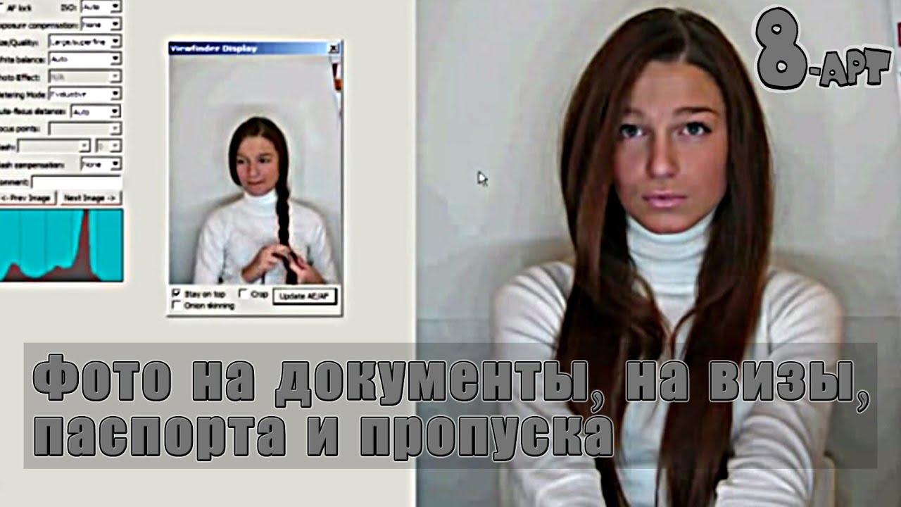 Фото на паспорт м варшавская 2