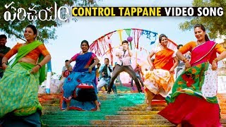 Control Tappane Video Song | Parichayam Movie Song Promo  | Simrat Kaur | Virat Konduru