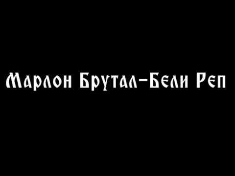 Marlon Brutal - Beli Rep   Марлон Брутал - Бели Реп (lyrics ТЕКСТ) video