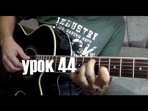 Shape Of My Heart - Sting Гитара Урок (44)