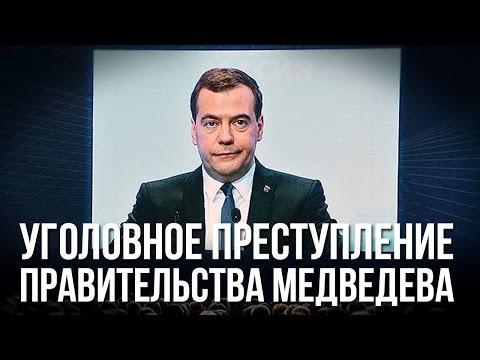 Михаил Делягин. Уголовное преступление правительства Медведева