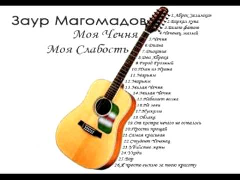 Магомадов Заур - Чеченец малый