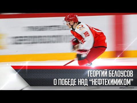 "Георгий Белоусов о победе над ""Нефтехимиком"""