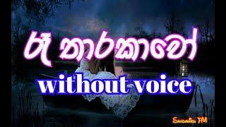 Re Tharakawo Karaoke (without voice) රෑ තාරකාවෝ බැලුවා එබී