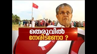 CPM plans 'mass protest' to deal with Vayalkilikkal agitation   News Hour 21 March 2018