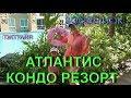Атлантис Кондо Резорт и Зоорынок | Atlantis Condo Resort Pattaya and Animal market | Паттайя