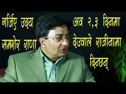 देउवाले दुई तीन दिनमै राजीनामा दिन्छन् Uday Samser Rana Interview | Nepal Election| Nepali Politics